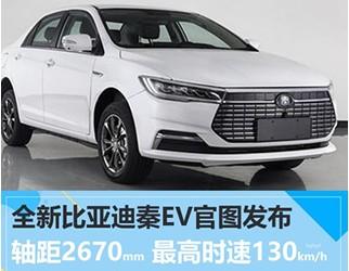 全新比亚迪秦EV官图发布 轴距2670mm 最高时速130km/h 相比现款都有哪些变化?