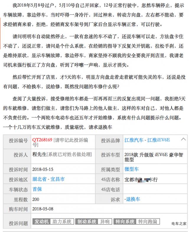 江淮新能源核心技术缺失 三电系统成为拦路虎