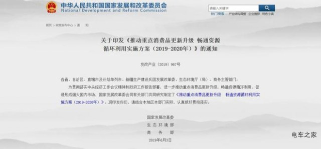 北京新能源汽车限购放开?主管部门:尚未通知