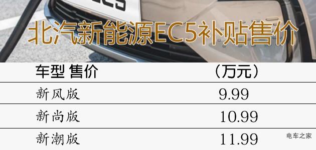 北汽新能源EC5