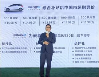 帝豪GSe长续航版上市,售价11.98-15.98万元 【图】