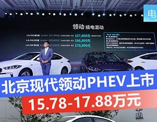 北京现代领动PHEV上市 15.78-17.88万元