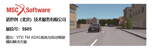 汽车电子展 智能汽车
