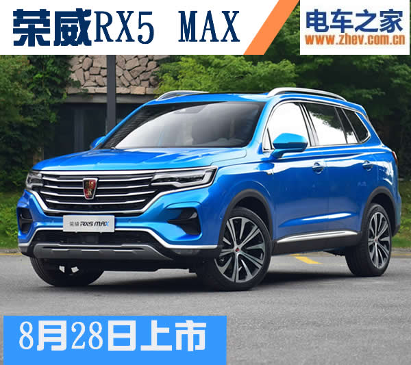 上汽荣威RX5 MAX
