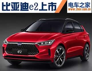 做最强两箱电动汽车 比亚迪e2 9月2日上市