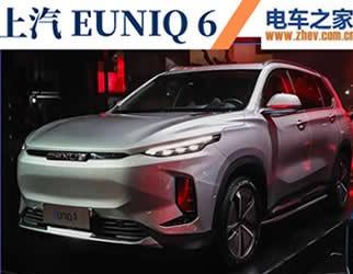 """上汽MAXUS发布EUNIQ 6 """"剑指""""比亚迪唐"""