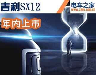 吉利SX12年内上市 未来或将有插电混动版