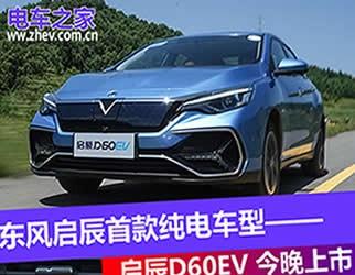 东风启辰首款纯电车型—启辰D60EV 今晚上市