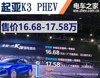 起亚K3 PHEV上市 售价16.68-17.58万 对比卡罗拉双擎E+怎么样?