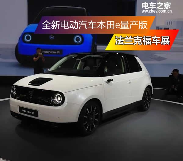 [精彩]全新电动汽车本田e量产版亮相法兰克福车展