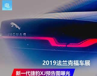 新一代捷豹XJ预告图曝光 纯电驱动