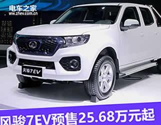 风骏7EV预售25.68万元起 价格有点小贵!