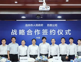 百度沧州市达成战略合作 联手培育智能汽车和智能交通产业发展新高地 【图】