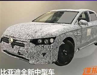比亚迪全新中型车 将与吉利博瑞GE、传祺GA6、 红旗H5等中型车展开竞争