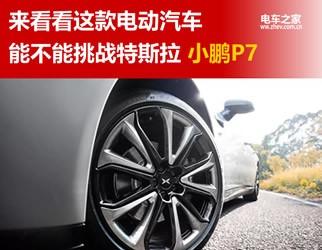 来看看这款电动汽车能不能挑战特斯拉 小鹏P7