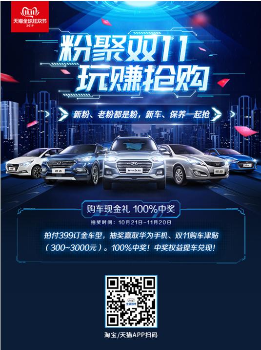 双11 购车 现代汽车