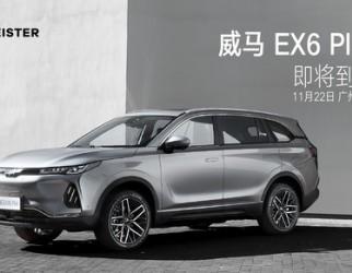 威马EX6 Plus官图发布 新车广州车展上市