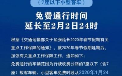 全国高速公路免费通行时间再次延至2月8日24时