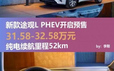 新款途观L PHEV开启预售31.58-32.58万元 纯电续航里程52km