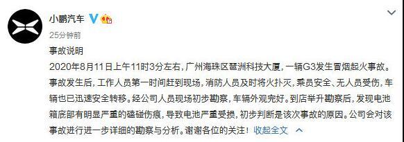 自燃后的小鹏G3 8月份销量依旧下滑严重