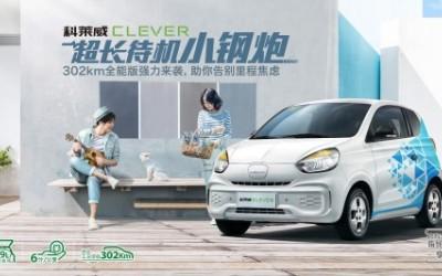 """售价45999元!最佳""""代步利器""""上汽科莱威CLEVER EV360升级上线"""