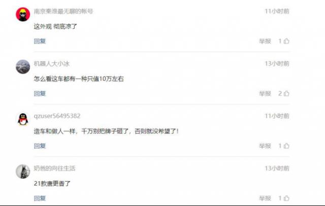 北汽ARCFOX αT新车刚上市,网友直接给判了死刑