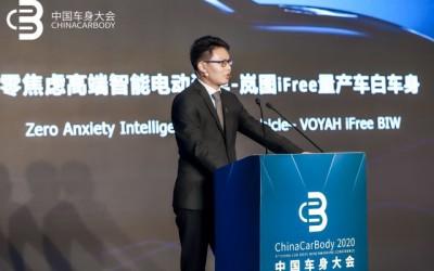 岚图汽车发布两大全球首创车身技术  中大型高端智能电动SUV白车身亮相2020中国车身大会