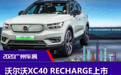 广州车展 沃尔沃XC40 RECHARGE上市