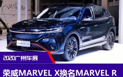 广州车展 荣威MARVEL X换名MARVEL R