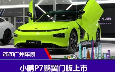广州车展 小鹏P7鹏翼门版上市