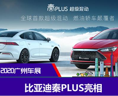 秦PLUS亮相广州车展 超级混动技术与高阶设计美学兼备
