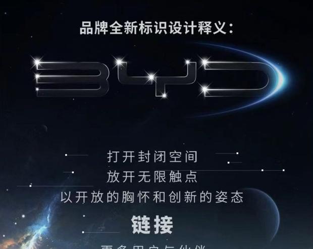 比亚迪汽车发布全新品牌LOGO
