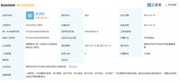 富士康在南京成立新能源公司!被央视定名批评的拜腾重回赛道