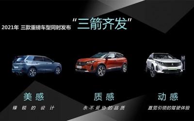 标致新品牌LOGO发布 上海车展三款新车亮相