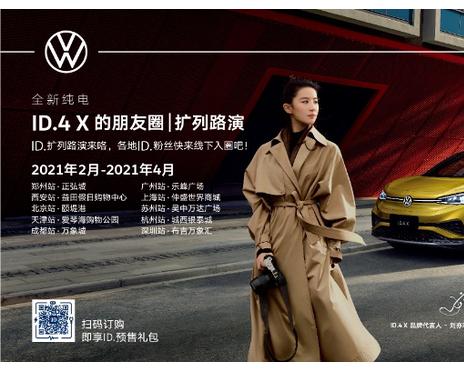 上汽大众ID.4 X新车三月交付 此前预售价19.9888万元起