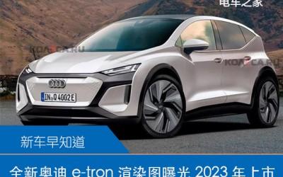 全新奥迪e-tron渲染图曝光 2023年上市