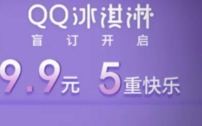 奇瑞QQ冰淇淋将于成都车展亮相
