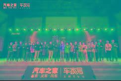 19大奖项揭晓汽车之家车家号2018金创奖颁奖盛典圆满举办 【图】