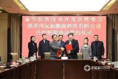 金华开发区布局氢能和燃料电池产业 携手深圳国氢打造中国氢谷