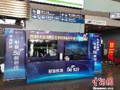 云南移动在昆明长水机场开通5G试验站 【图】