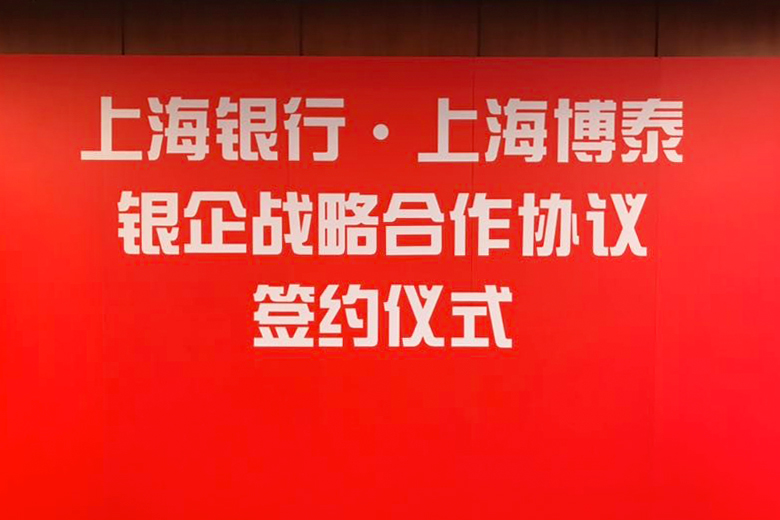 上海博泰获上海银行15亿人民币授信额度,共建车联网领域科技金融平台 【图】