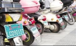 电动自行车还没上牌的 公安机关喊你快去登记