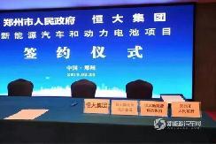 又有进展!恒大集团新能源汽车和动力电池项目落户郑州!