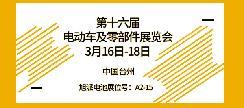 2019台州展,旭派最大看点,提前曝光!