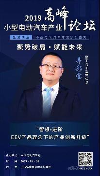 大咖坐镇盛典 | 辛彩宝:智领·进阶 EEV产品理念下的产品创新升级