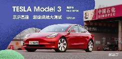 一路向北 1272km 沪京行:实测特斯拉 Model 3 高速续航 【图】