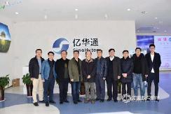 上海市科委到访亿华通,考察氢能及燃料电池产业发展