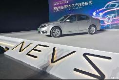 首款车型6月投产 恒大造车体系完成整合 【图】