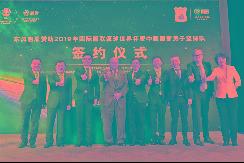 东风启辰赞助2019年国际篮联篮球世界杯及中国国家男子篮球队
