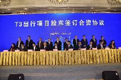 汽车三大央企联手阿里、腾讯,合资成立出行服务公司 【图】